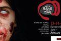 All'ex Base NATO di Bagnoli il primo Napoli Horror Festival